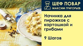 Начинка для пирожков с картошкой и грибами . Рецепт от шеф повара Максима Григорьева