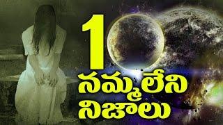 10 నమ్మలేని నిజాలు ..! || 10 Amazing and Unbelievable Facts in Telugu - Mysteries in the World