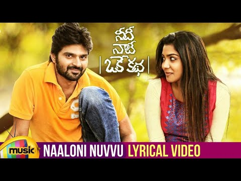 Naaloni Nuvvu Neeloni Nenu Lyrical Video | Needi Naadi Oke Katha Songs | Sree Vishnu | Satna Titus