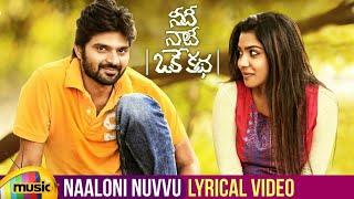 Naaloni Nuvvu Neeloni Nenu Lyrical Video | Needi Naadi Oke Katha Songs | Sree Vishnu | Satna Titus