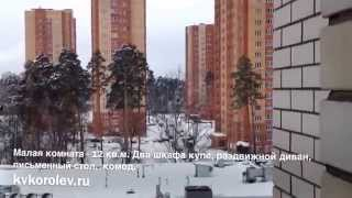 Продажа 2-х комнатной квартиры в г.Королёв(, 2013-02-07T12:07:06.000Z)