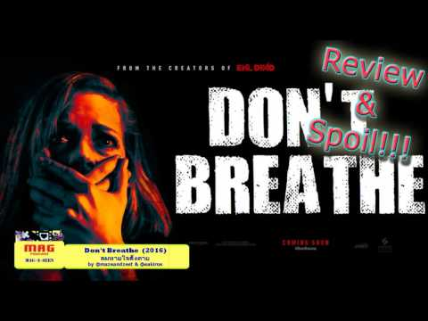 MAG a SEEN - Don't Breathe