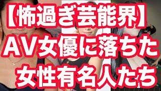 【怖過ぎる芸能界】芸能人からAV女優に落ちた女性有名人たち 鈴木伶香 検索動画 2