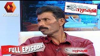Jeevitham Sakshi 26/08/16 | Jeevitham Sakshi 26th August 2016 | Full Episode