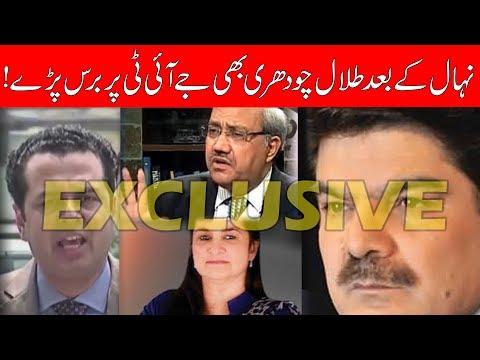 Talal Chaudhry threatens Panama JIT after Nehal Hashmi | 24 News HD