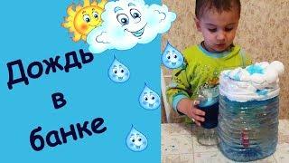 Дождь в банке. Удивительный эксперимент с водой своими руками. Опыты с детьми.