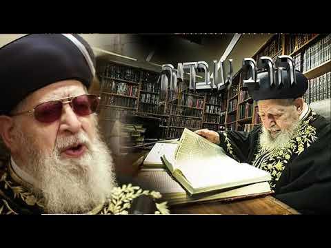 סיפור מפעים איך הרב עובדיה יוסף היה מכבד את אשתו הרבנית - הרב יקותיאל אוהב ציון