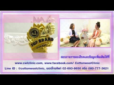 Lady Society : Cottonwool Clinic