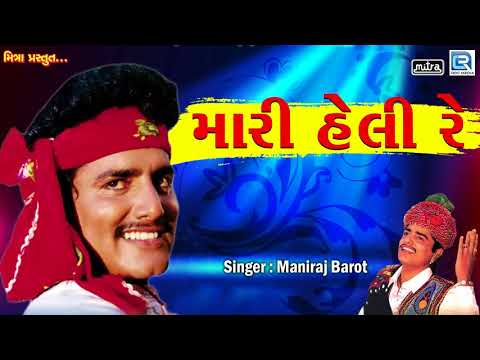 Maniraj Barot - Maari Heli Re | મારી હેલી રે | Superhit Gujarati Bhajan | RDC Bhakti Sagar