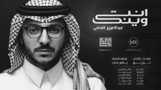 انت وينك | عبدالعزيز المعنّى