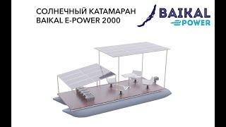 Проект солнечного катамарана Baikal E-power 2000