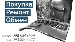 Ремонт ноутбуков в Кривом Роге.