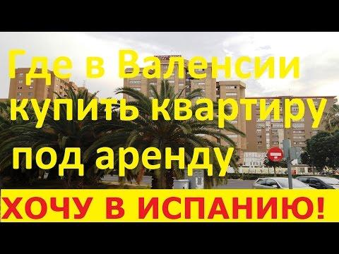 недвижимость Воронежа форум 2015 где на море выгодно купить квартиру должно было помнить