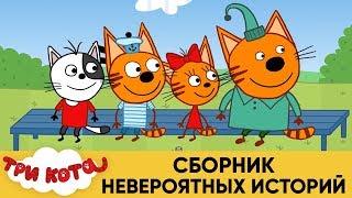 Три Кота  Сборник невероятных историй  Мультфильмы для детей 😹🙊🙀