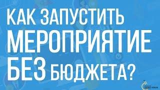 видео Организация и проведение MICE-мероприятий на высочайшем уровне
