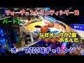 【パート3】フォーチュントリニティシリーズ200球チャレンジ【メダルゲーム】