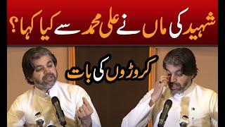 Emotional talk of PAK Army Martyr's mother and PTI Leader Ali Muhammad Khan |Dekhty Raho TV|-HD