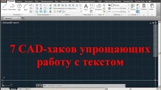 7 Способов ускорить работу с текстом в AutoCAD