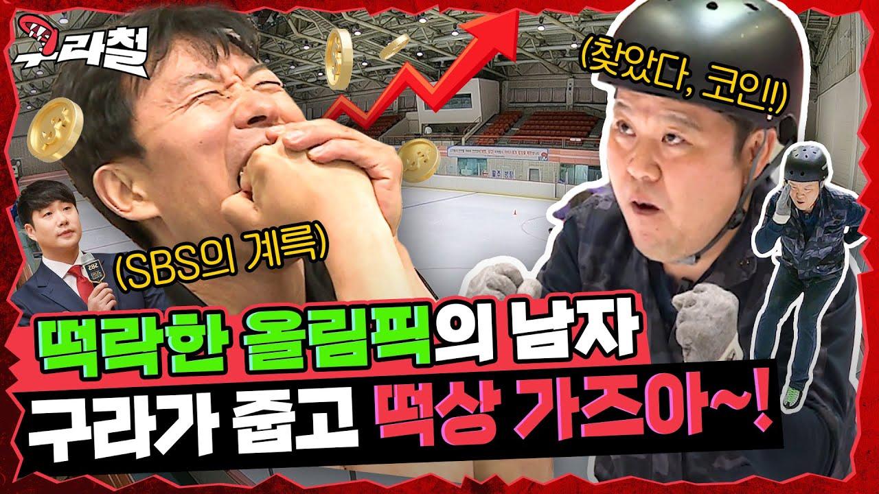 역대급 예능 신인 등장! 감히 김구라에 빨대 꽂은 겁없는 빙神이 나타났다!? | 구라철🦷 Ep.12