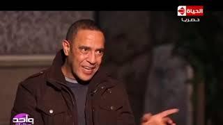 واحد من الناس |  كيف يربى الفنان أشرف عبد الباقى أبنائه وسر عدم حبهم دخول مجال التمثيل