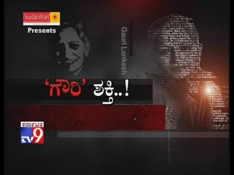`Gauri Shakti`: All You Need To Know About 'Fearless' Journalist Gauri Lankesh