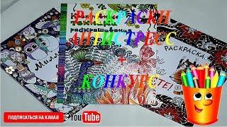 РАСКРАСКИ ДЛЯ ВЗРОСЛЫХ/ +18/РАСКРАСКИ АНТИСТРЕСС+КОНКУРС