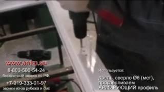 10  Створка   Отверстия под ручку   Обучение производству пластиковых окон