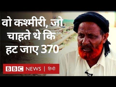 वो Kashmiri जो सालों से Article 370 हटाने की मांग कर रहे थे (BBC Hindi)