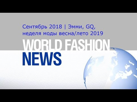 Эмми, GQ 2018, неделя моды весна/лето 2019 | Fashion News