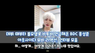[BTOB] 데뷔 때부터 롤모델로 비투비 언급해온 BDC 홍성준 아웃사이더 뮤비 리액션, 인터뷰 모음