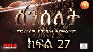 Senselet Drama - Part 27 (Ethiopian Drama)