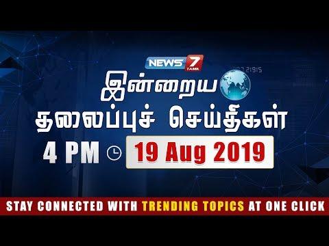 Today Headlines @ 4PM | இன்றைய தலைப்புச் செய்திகள் | News7 Tamil |Evening Headlines | 19.08-2019