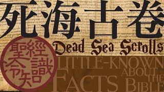 爱 ● 常传 - 圣经冷知识:死海古卷(国语/普通话)