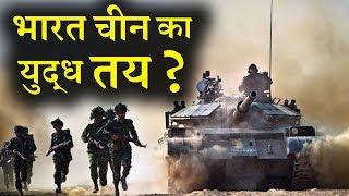 क्या भारत और चीन का युद्ध अब एकदम तय है ?   India news viral