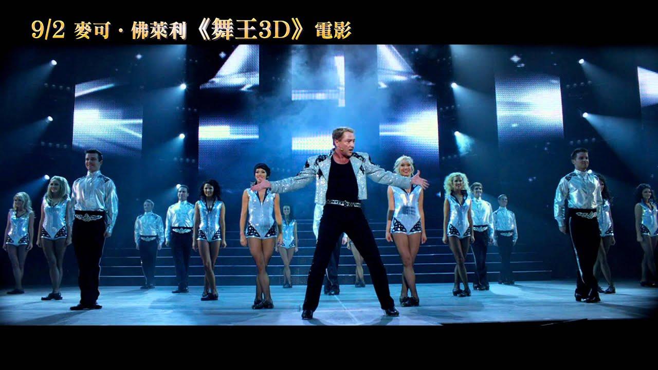9/2《麥可佛萊利 舞王3D》中文電影預告(HD) - YouTube
