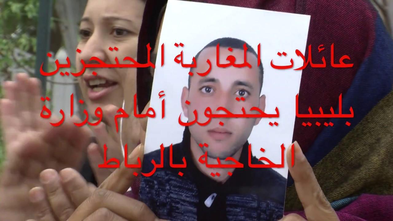 إحتجاج عارم لعائلات المحتجزين بليبيا أمام وزارة الخارجية بالرباط  hibapress com