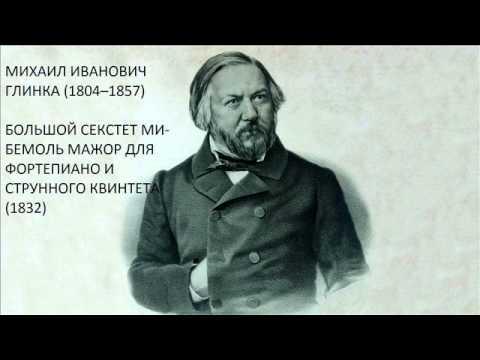 M. Glinka - Le Grand Sextet. Eugen Rjanov (piano) (I. Allegro. Maestoso)