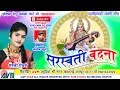Sarswati Vandna-सरला गंधर्व-cg Bhakti Geet-sarla Gandharw-new Hit Chhattisgarhi Geet-hd Video 2018