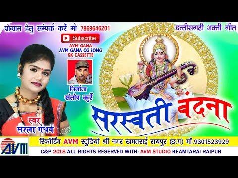 Sarswati Vandna-सरला गंधर्व-Cg Bhakti Geet-Sarla Gandharw-New Hit Chhattisgarhi Geet-HD Video 2018