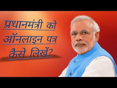 प्रधानमत्री को पत्र कैसे लिखें? How to write a letter to Prime Minister? By Goyal Mind .