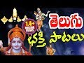Telugu Devotional Video Songs - Back 2 Back Telugu Movies Bhakthi Geethalu
