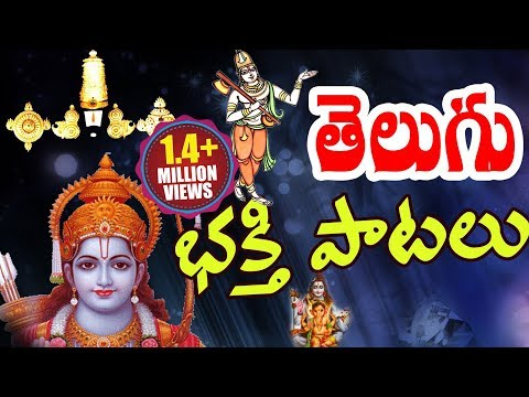 Telugu Devotional  Songs  Back 2 Back Telugu Movies Bhakthi Geethalu