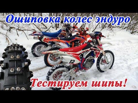 Тестируем самодельные шипы! Снег и лед - не проблема! Yamaha TTR250, Motoland WRX450, WRX250KT.