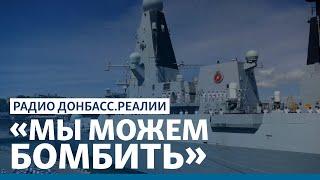 LIVE | Кремль пугает Запад мировой войной | Радио Донбасс.Реалии