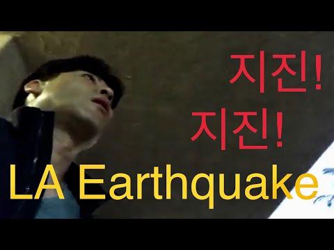 [헐리웃 생존기]LA 지진났어요!! 큰일이네!!! Earthquake in LA