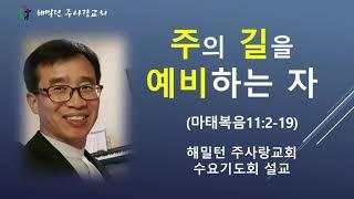 [마태복음11:2-19 주의 길을 예비하는 자] 황보 현 목사 (2021년6월23일 수요기도회)