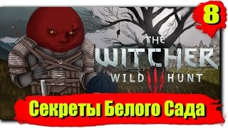 Путешествие по Ведьмак 3: Дикая Охота (Сложность - На смерть!): Серия №8 - Секреты Белого Сада