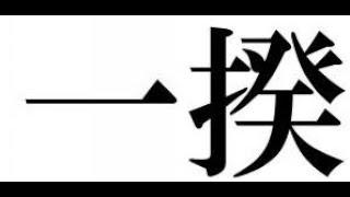[LIVE] 一揆(いっき)【にきさんき裏視聴枠】