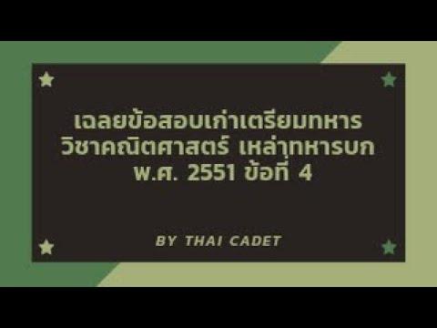 เฉลยข้อสอบคณิตศาสตร์ ทบ.51 ข้อที่ 4