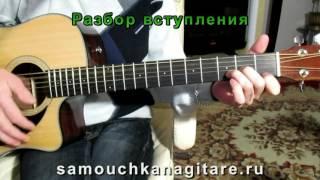 Сектор Газа – Дурак - Тональность ( Am ) Как играть на гитаре песню